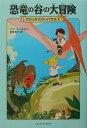 恐竜の谷の大冒険   /メディアファクトリ-/メアリー・ポープ・オズボーン