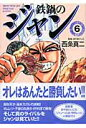 鉄鍋のジャン  6 /メディアファクトリ-/西条真二