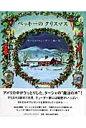 ベッキ-のクリスマス   /メディアファクトリ-/タ-シャ・テュ-ダ-