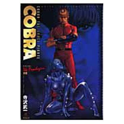 COBRA The Psychogun  前編 /メディアファクトリ-/寺沢武一