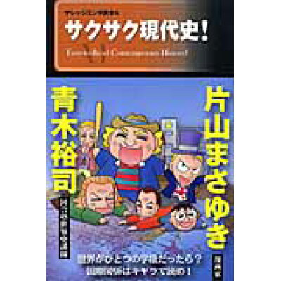 サクサク現代史!   /メディアファクトリ-/青木裕司