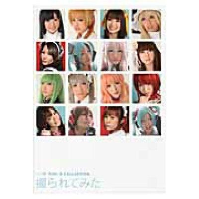 撮られてみた ニコニコ動画girl's collection  /メディアファクトリ-/皆藤健治