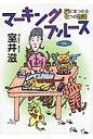 マ-キングブル-ス 猫にまつわる七つの物語  /メディアファクトリ-/室井滋