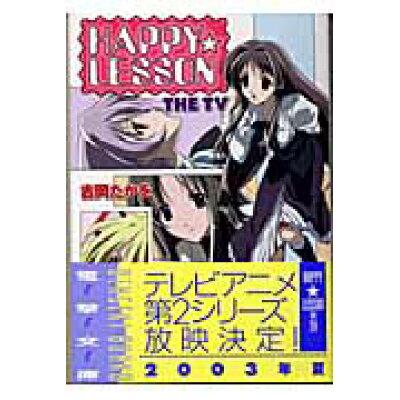 Happy・lesson The TV  /アスキ-・メディアワ-クス/吉岡たかを