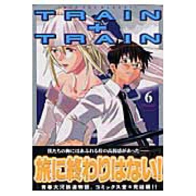 Train+train  6 /アスキ-・メディアワ-クス/たくま朋正