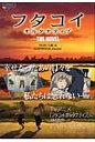 フタコイオルタナティブ The novel  /アスキ-・メディアワ-クス/工藤治
