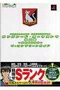 ガンパレ-ド・オ-ケストラ緑の章~狼と彼の少年~ザ・コンプリ-トガイド PlayStation 2  /アスキ-・メディアワ-クス