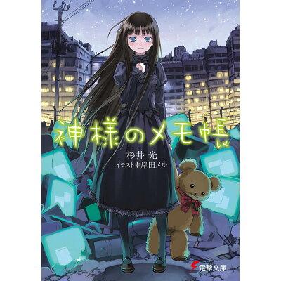 神様のメモ帳   /アスキ-・メディアワ-クス/杉井光