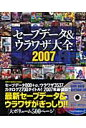 セ-ブデ-タ&ウラワザ大全 セ-ブデ-タPS2対応&ウラワザ大全PS、PS2、 2007 /アスキ-・メディアワ-クス