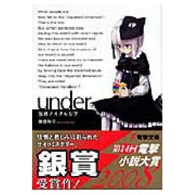 Under 異界ノスタルジア  /アスキ-・メディアワ-クス/瀬那和章