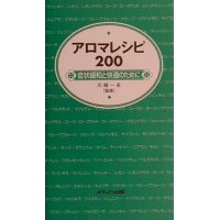 アロマレシピ200 症状緩和と快適のために  /メディカ出版/川端一永