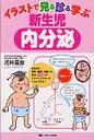 イラストで見る診る学ぶ新生児内分泌   /メディカ出版/河井昌彦