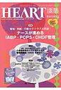 ハ-トナ-シング 12年3月号 ベストなハ-トケアをめざす心臓疾患領域の専門看護誌 25-3(2012 3) /メディカ出版