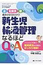 新生児輸液管理なるほどQ&A 水・電解質・糖の働きがまるわかり!  /メディカ出版/中村友彦