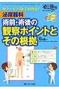 泌尿器ケア 14年冬季増刊 カラ-イラストでわかる!  /メディカ出版/荒井陽一