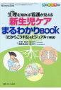 新生児ケアまるわかりBOOK 生理を知れば看護が見える  /メディカ出版/平野慎也