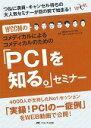 WCCMのコメディカルによるコメディカルのための「PCIを知る。」セミナ- つねに満員・キャンセル待ちの大人気セミナ-が目の前  /メディカ出版/西日本コメディカルカテ-テルミ-ティング