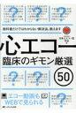 心エコー臨床のギモン厳選50 教科書だけではわからない解決法、教えます  /メディカ出版/日本心エコー図学会