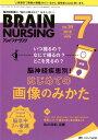 """ブレインナーシング 脳神経看護は""""知れば知るほど""""おもしろい! 34巻7号(2018.7) /メディカ出版"""