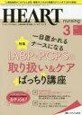 ハートナーシング ベストなハートケアをめざす心臓疾患領域の専門看護誌 Vol.31No.3(2018 /メディカ出版