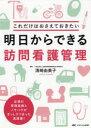 明日からできる訪問看護管理 これだけはおさえておきたい  /メディカ出版/清崎由美子