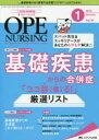 オペナーシング 手術看護の総合専門誌 2019 1(vol.34-1 /メディカ出版