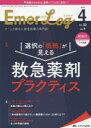 エマログ チームで読める救急医療の専門誌 第32巻4号(2019 4) /メディカ出版
