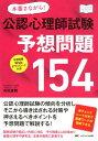 本番さながら!公認心理師試験予想問題154   /メディカ出版/高坂康雅