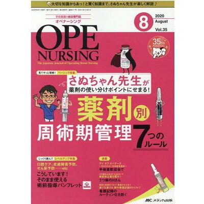 オペナーシング 手術看護の総合専門誌 2020 8(vol.35-8 /メディカ出版