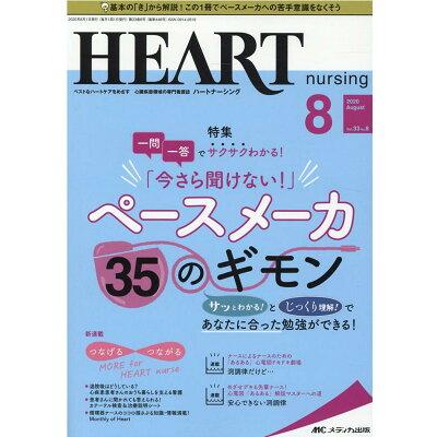 ハートナーシング ベストなハートケアをめざす心臓疾患領域の専門看護誌 Vol.33No.8(2020 /メディカ出版