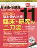 脳神経外科速報 第一線の「現在」に答える脳神経外科実用専門誌 Vol.30-11(2020 /メディカ出版