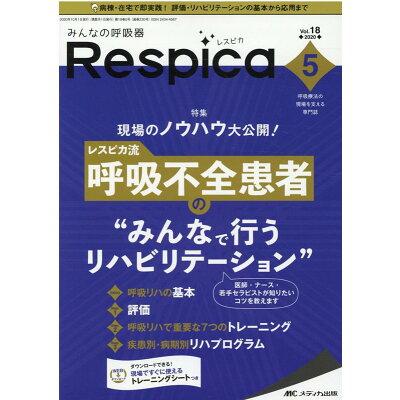 みんなの呼吸器Respica 呼吸療法の現場を支える専門誌 Vol.18 no.5(202 /メディカ出版