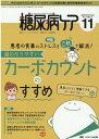 糖尿病ケア 患者とパートナーシップをむすぶ!糖尿病スタッフ応援 Vol.17 No.11(20 /メディカ出版