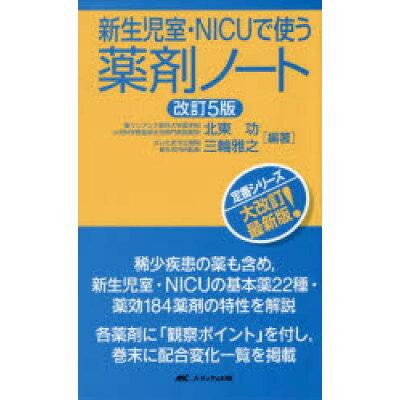 新生児室・NICUで使う薬剤ノート   改訂5版/メディカ出版/北東功