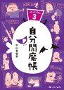 自分閻魔帳 ズルカン3  /メディカ出版/中山有香里