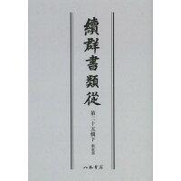 OD>續群書類從  第25輯 下 OD版/八木書店/塙保己一