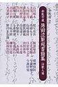 倉敷市蔵薄田泣菫宛書簡集  詩歌人篇 /八木書店/倉敷市