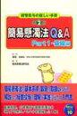 簡易懸濁法Q&A part1(基礎編)   第2版/じほう/簡易懸濁法研究会
