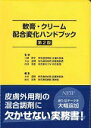 軟膏・クリ-ム配合変化ハンドブック   第2版/じほう/大谷道輝