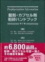 錠剤・カプセル剤粉砕ハンドブック   第7版/じほう/佐川賢一