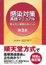 感染対策実践マニュアル 考え方と運営のポイント  第3版/じほう/堀賢