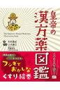 皇帝の漢方薬図鑑   /じほう/木村美紀
