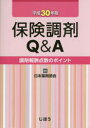保険調剤Q&A 調剤報酬点数のポイント 平成30年版 /じほう/日本薬剤師会