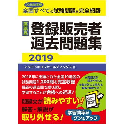 医薬品登録販売者過去問題集  2019 /じほう/マツモトキヨシホールディングス
