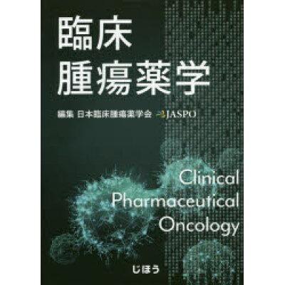臨床腫瘍薬学   /じほう/日本臨床腫瘍薬学会