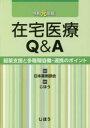 在宅医療Q&A 服薬支援と多職種協働・連携のポイント 令和元年版 /じほう/日本薬剤師会