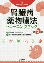 腎臓病薬物療法トレーニングブック   第2版/じほう/平田純生