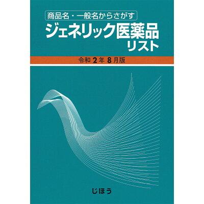 ジェネリック医薬品リスト 令和2年8月版