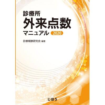 診療所外来点数マニュアル  2020 /じほう/診療報酬研究会