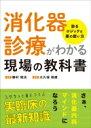 消化器診療がわかる現場の教科書 診るロジックと薬の使い方  /じほう/藤村昭夫